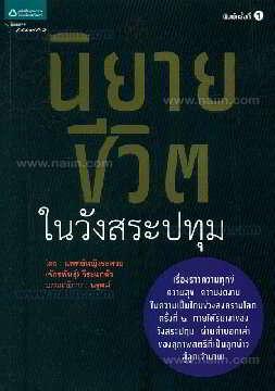 เรื่องราวความทุกข์ ความสุข ความงดงาม ในความเป็นไทยช่วงสงครามโลกครั้งที่ 2 ภายใต้ร่มเงาของวังสระปทุม ผ่านคำบอกเล่าของสุภาพสตรีที่เป็นลูกบ่าวสู่ลูกเจ้านาย