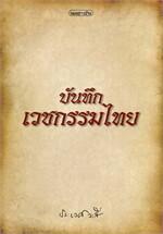 บันทึกเวชกรรมไทย