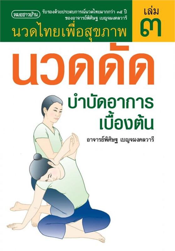 นวดไทยเพื่อสุขภาพ เล่ม 3