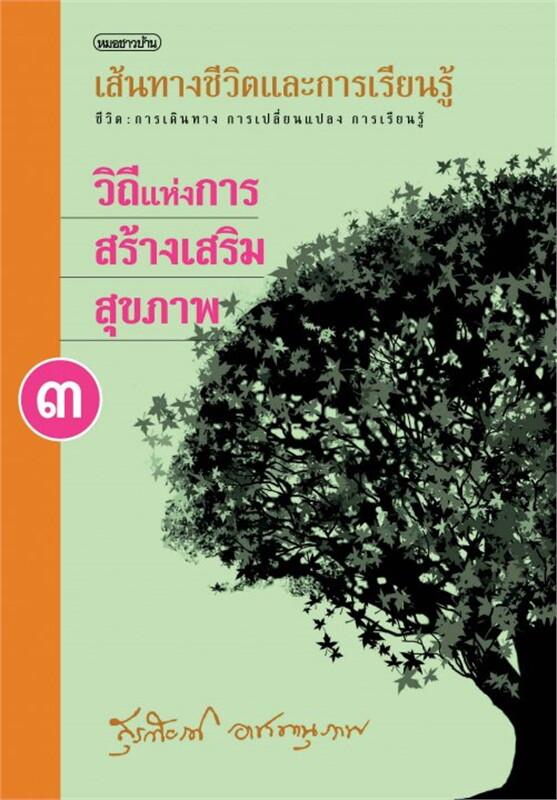 เส้นทางชีวิตและการเรียนรู้ เล่ม 3
