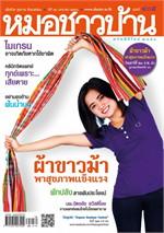 นิตยสารหมอชาวบ้าน ฉ.405 มค.56