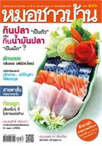 นิตยสารหมอชาวบ้าน ฉ.406 กพ.56