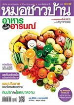 นิตยสารหมอชาวบ้าน ฉ.407 มีค.56