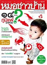 นิตยสารหมอชาวบ้าน ฉ.408 เมย.56