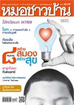นิตยสารหมอชาวบ้าน ฉ.409 พค.56