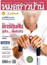 นิตยสารหมอชาวบ้าน ฉ.410 มิย.56