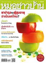 นิตยสารหมอชาวบ้าน ฉ.411 กค.56