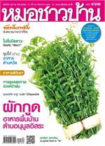 นิตยสารหมอชาวบ้าน ฉ.412 สค.56