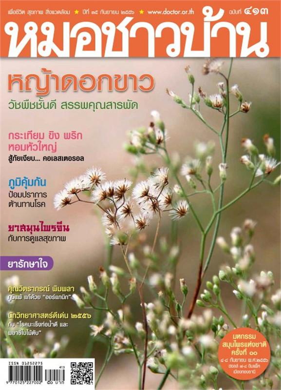 นิตยสารหมอชาวบ้าน ฉ.413 กย.56