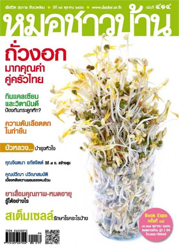 นิตยสารหมอชาวบ้าน ฉ.414 ตค.56