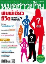 นิตยสารหมอชาวบ้าน ฉ.416 ธค.56