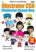 Illustrator CS6 Chalector Asean Boy