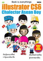 Illustrator CS6 Chalector Asean Boy
