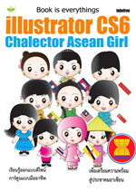 Illustrator CS6 Chalector Asean Girl