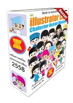 Illustrator CS6 Chalector Asean Boxset