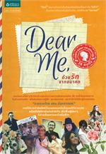 Dear Me, ด้วยรักจากอนาคต