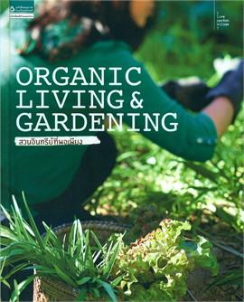 Organic Living & Gardening สวนอินทรีย์ที่พอเพียง