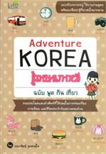 Adventure Korea รู้ภาษาเกาหลี ฉบับพูด กิน เที่ยว