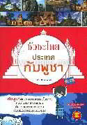 ซัวซะไดย ประเทศกัมพูชา