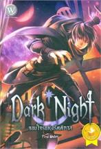 Dark Night จอมโจรแห่งรัตติกาล 1