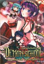 Demon School ก๊วนป่วนโรงเรียนปีศาจ ภาค Demon Cafe อลเวงคาเฟ่ปีศาจ