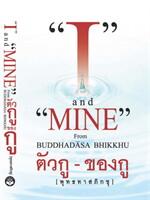 I and Mine ตัวกู-ของกู