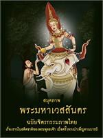สมุดภาพพระมหาเวสสันดรฉ.จิตรกรรมภาพไทย