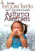 รู้เท่าทันโรคภูมิแพ้ โรคหืด และอาการผิดปกติในระบบหายใจ