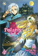 Polaris สาวน้อยเจ้าศาสตรา Vol.04