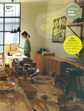 Tokyo Guggig Guide (พิมพ์ครั้งที่ 4)