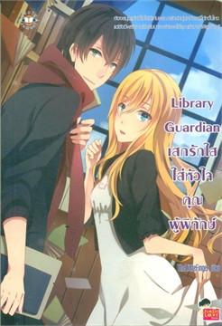 Library Guardian เสกรักใสใส่หัวใจคุณผู้พิทักษ์