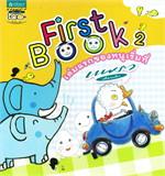 คู่มือ First Book เล่ม 2