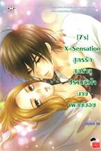 [7's] X-Sensation สูตรรักสุดร้ายปราบหัวใจนายเพลย์บอย