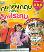 ชุดภาษาอังกฤษสำหรับเด็กประถม (6 เล่ม)