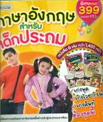 ชุดภาษาอังกฤษสำหรับเด็กประถม (6 เล่ม)