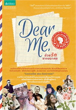"""Dear Me, ด้วยรักจากอนาคต"""