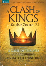 ราชันประจัญพล A Clash of Kings (เกมล่าบัลลังก์ A Game of Thrones 2.1)
