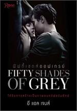 Fifty Shades of Grey (ออฟเกรย์) เล่ม 1