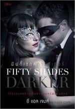 Fifty Shades Darker (ดาร์กเกอร์) เล่ม 2