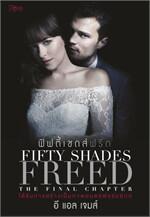Fifty Shades Freed (ฟรีด์) ล.3