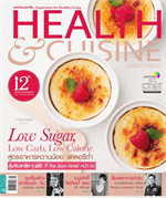 HEALTH&CUISINE ฉ.152 (กย56)+Inter active