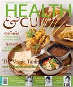 HEALTH&CUISINE ฉ.153 (ตค56)+Inter active