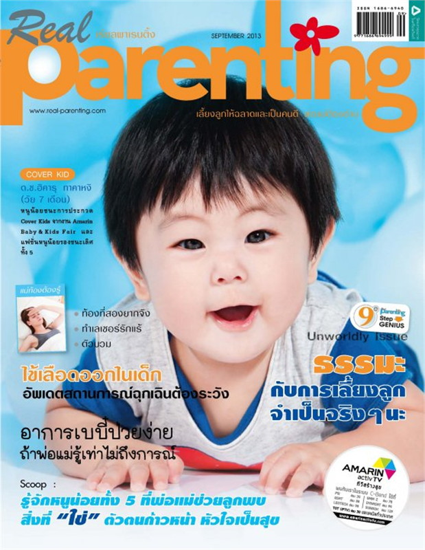REAL PARENTING ฉ.103 (กย56)+Inter active