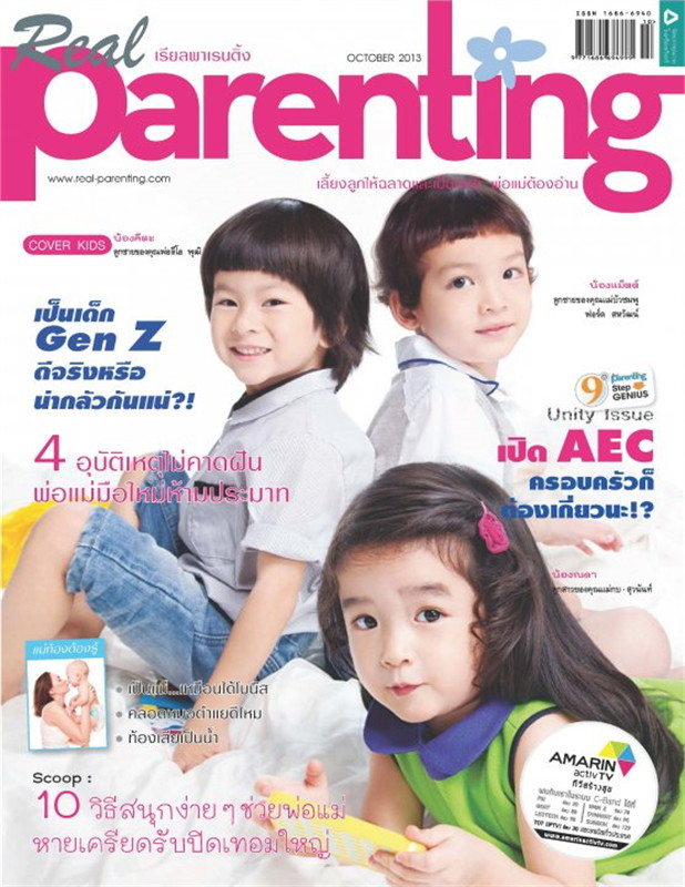 REAL PARENTING ฉ.104 (ตค56)+Inter active