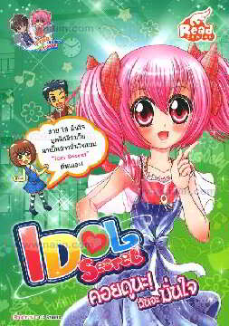 Idol Secret : คอยดูนะ! ฉันจะมั่นใจ