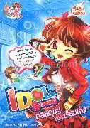 Idol Secret : คอยดูนะ! ฉันจะเรียนเก่ง