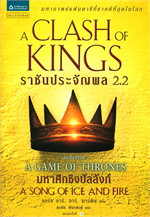 ราชันประจัญพล A Clash of Kings (เกมล่าบัลลังก์ A Game of Thrones 2.2)