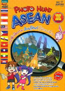 Photohunt Asean เกมจับผิดภาพ เรียนรู้คำศัพท์ รู้จักอาเซียน