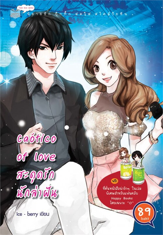Caotico of Love สะดุดรักนักล่าฝัน
