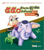550 สำนวน สุภาษิต คำพังเพยไทย สอนใจเด็ก